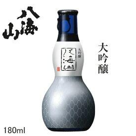 【日本酒:小瓶180ml(一合)】【新潟の地酒 八海醸造】『 八海山 吟醸 180ml ひょうたん瓶 』縁起と体裁の良いひょうたん型の瓶入懐石料理・ご宴会・お座敷結婚式、披露宴、パーティなどのシーンで