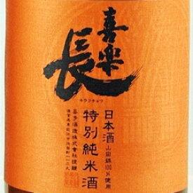【日本酒】『 喜楽長 特別純米酒 淡麗美酒 720ml 』滋賀県の地酒 喜多酒造謹製酒造好適米 山田錦100%使用しっとりとしたやわらかな酸味がうまみを引き出し後口のキレ味を意識し、上品にまとめました。