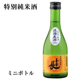 【日本酒】ミニボトル お試しサイズ『 喜楽長 特別純米酒 淡麗美酒 300ml 』滋賀県の地酒 喜多酒造謹製酒造好適米 山田錦100%使用しっとりとしたやわらかな酸味がうまみを引き出し後口のキレ味を意識し、上品にまとめました。