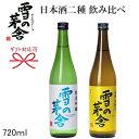雪の茅舎 日本酒ギフト 2本飲み比べセットBセット内容:山廃仕込み本醸造 720ml&純米吟醸 720ml株式会社 齋彌酒造…