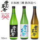 【日本酒飲み比べギフト】『 雪の茅舎 720ml×3本飲み比べセット 』純米吟醸&山廃仕込み本醸造&山廃純米(720ml×3本…