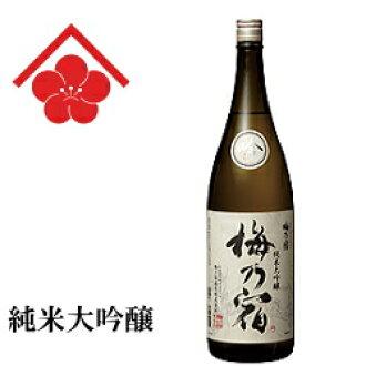"""日本酒梅乃宿""""吟""""純米大吟醸1800ml(1升瓶)"""