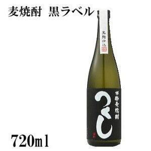 【福岡県の麦焼酎】西吉田酒造株式会社『 つくし 黒ラベル 25度 720ml瓶』家飲み、オンライン飲み会お中元、お歳暮、お年賀母の日、父の日、敬老の日プレゼントにも