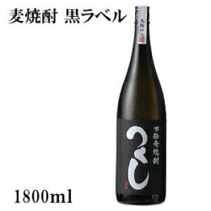【福岡県の麦焼酎】西吉田酒造株式会社『 つくし 黒ラベル 25度 1800ml(一升瓶)』家飲み、オンライン飲み会お中元、お歳暮、お年賀母の日、父の日、敬老の日プレゼントにも