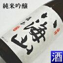 【日本酒】『 八海山 純米吟醸 1800ml 』八海醸造株式会社贈りものにも!ラッピング可各種のし対応 ・お歳暮・お…