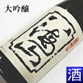 【日本酒ギフト】『 八海山 大吟醸 1.8L 』1800ml(一升瓶)八海醸造贈りものに!お歳暮・お年賀・お中元父の日 ギフト、母の日、敬老の日・内祝い・お誕生日プレゼント還暦・長寿の御祝い等に