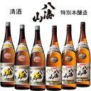 【日本酒】八海山「清酒」と「特別本醸造」の飲み比べセット『日本酒 八海山セット』特別本醸造 1800ml×3本(正規品…