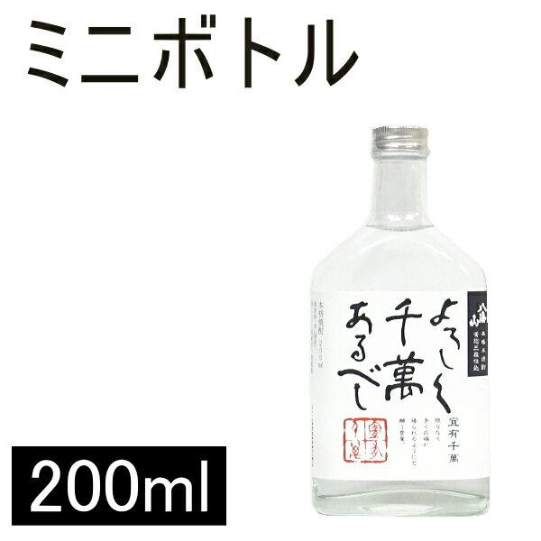 【 米焼酎 】 八海山『 よろしく千萬あるべし ミニボトル 25度 200ml』ポケット瓶