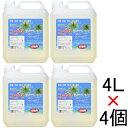 【 オーガニック洗剤】【肌と環境に優しい新しい多目的エコ洗剤】『 ココナツ洗剤 4L 1箱(4入) 』・食器洗い・洗…