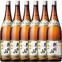 【 送料無料 ・代引料無料】【 日本酒 】『 麒麟山 (きりんざん)伝統辛口 1.8Lサイズ6本セット』【でんから】の愛…