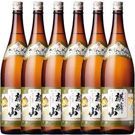 【代引料無料】【 日本酒 】『 麒麟山 (きりんざん)伝統辛口 1.8Lサイズ6本セット』【でんから】の愛称で人気の定番辛口酒新潟県の淡麗辛口美酒の旨さを是非!お燗酒でも冷酒でもお楽しみいただけます。ラッキーシール