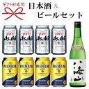【ビール&地酒ギフトセット】『ビール&日本酒よくばりギフト01』アサヒスーパードライ、サントリーザ・プレミアム、日本酒の八海山 純米吟醸が同時に楽しめるギフトセット父の日、敬老の日のプレゼントや、お中