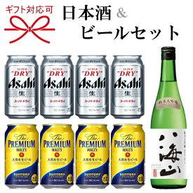 【ビール&地酒ギフトセット】『ビール&日本酒よくばりギフト01』アサヒスーパードライ、サントリーザ・プレミアム、日本酒の八海山 純米大吟醸が同時に楽しめるギフトセット父の日、敬老の日のプレゼントや、お中元、お歳暮に!