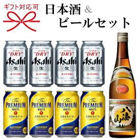 【ビール&地酒ギフトセット】『ビール&日本酒よくばりギフト02』アサヒスーパードライ、サントリーザ・プレミアム、日本酒の八海山 清酒が同時に楽しめるギフトセット誕生日/父の日、敬老の日のプレゼント/お中元/暑中見舞い/残暑見舞い/