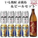 【ビール&焼酎ギフトセット】『ビール&本格芋焼酎 よくばりギフト12』アサヒスーパードライ、サントリーザ・プレミ…