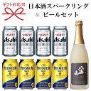 【ビール&八海山スパークリングセット】『ビール&日本酒よくばりギフト』アサヒスーパードライ、サントリーザ・プレミアムモルツ、八海山にごり発泡酒が楽しめるセット父の日、敬老の日のプレゼント/ビールギフトお中元/暑中見舞い/残暑見舞い