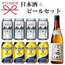 【ビール&地酒ギフトセット】『ビール&日本酒よくばりギフト06』アサヒスーパードライ、サントリーザ・プレミアム、日本酒の八海山 大吟醸が同時に楽しめるギフトセット父の日、敬老の日のプレゼントや、お中元