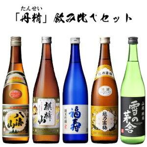 【日本酒ギフト】日本酒 飲み比べセット『「たんせい」720mlサイズ5本セット 』八海山 清酒、麒麟山 伝統辛口、福寿 純米吟醸越乃寒梅 白ラベル、雪の茅舎 山廃純米御中元 残暑見舞い 御
