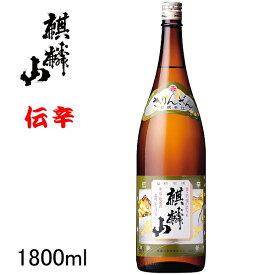 【日本酒】新潟県 麒麟山酒造『 麒麟山 伝統辛口(でんから)1800ml 』長年地域の人に愛されてきた、伝統的な淡麗辛口。麒麟山酒造の原点です。