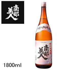 【日本酒】岩手県の地酒『 南部美人 特別純米酒 1.8L 』南部杜氏が伝統の醸造法で醸す、ぬる燗くらいのお燗酒がお奨め。地元の酒造好適米「ぎんおとめ」使用。ラッキーシール