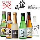 【日本酒お試しサイズセット】『 八海山飲み比べセット セット名「あわゆき」 』八海醸造謹製お歳暮、お年賀、バレン…