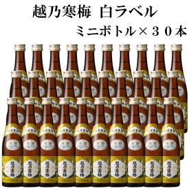 正規品【日本酒】『越乃寒梅 白ラベル(清酒)300ml×1箱(30本入)』ミニボトル石本酒造株式会社ぬる燗でさらに美味しい!お試し、飲みきりサイズでとっても便利!飲食店様のドリンクメニューに、ご来客のおもてなしに最適なサイズ