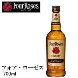 【バーボンウイスキー】フォア・ローゼス 700mlサイズ