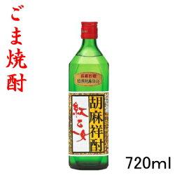 【胡麻焼酎】紅乙女特選角25度720ml