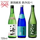 【日本酒ギフト】【飲み比べ】『 新潟純米 3本飲み比べギフトセット 』八海山・越乃寒梅・麒麟山(720ml×3本)新潟県の地酒冷酒でもお燗酒でも楽しめます。御歳暮、御年賀、内祝いのギフト品として!