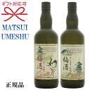 【リキュールセット】MATUI UMESHU WHISKY&BRANDY『 マツイ梅酒 ウイスキー&ブランデー仕込み 』松井酒造合名会社(…