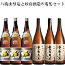 【日本酒】八海山醸造と妙高酒造の晩酌セット『 八海山 清酒・越乃雪月花 本醸造1.8L×6本セット 』越乃雪月花 本醸…