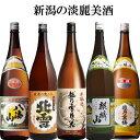 【日本酒】【飲み比べセット】『 「みょうこうさん」1800ml×5本セット 』八海山 清酒(普通酒)北雪 佐渡の鬼ころ…