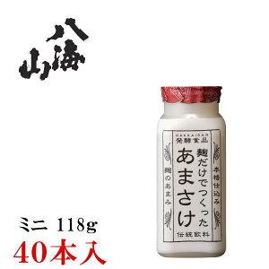 【要冷蔵食品】八海山 甘酒の飲みきりサイズ118g(40入)セット『 麹だけでつくったあまさけ 』砂糖不使用の昔懐かしい米麹の自然な甘味。飲む点滴と呼ばれる米麹の甘酒で発酵栄養食品を