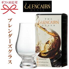 【正規品Glencairn Blenders Glass】モルトグラス『 グレンケアン ブレンダーズグラス 専用箱付 』ウイスキー テイスティンググラス クリスタル社ウィスキーの命である香りを逃さない形状誕生日プレゼント 母の日 父の日 敬老の日