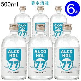 『スピリッツ類』菊水酒造 アルコール77 高知県【 ALCOHOL77 500ml×6本セット 】除菌、手指消毒用☆テレビで紹介されました!!1回のご注文で2セット(12本)まで同梱可能他の商品との同梱はできません※北海道・沖縄への配送はできません