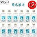 【スピリッツ類】菊水酒造 アルコール77 高知県『 ALCOHOL77 500ml×12本セット 』除菌、手指消毒用☆テレビで紹介さ…