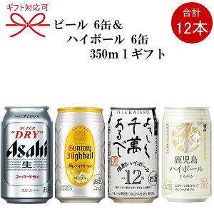 『ビール&ハイボール350ml缶ギフト』12本入りアサヒスーパードライ 八海山よろしく千萬あるべし焼酎ハイボールサントリー角ハイボール芋焼酎の薩摩宝山を使った鹿児島ハイボールまろや
