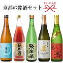 【日本酒ギフト】京都の銘酒飲み比べ『「京の酒」720mlサイズ×5本セット 』玉乃光 酒楽、伊根満開 純米、聚楽第 純米…