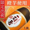 ☆限定品(お一人様2本限り!)『 一刻者(いっこもん) 茜(あかね)25度 1800ml』【全量橙芋焼酎】【限定出荷い…