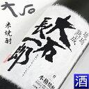 【熊本県:米焼酎】球磨焼酎 熟成酒 『 大石長一郎 秘酒 琥珀熟成 25度 1.8L 』【H】贈りものやプレゼントにも…