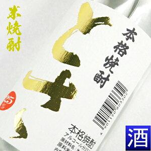 【土佐の米焼酎】『 とさ 25度 720ml 』 酔鯨酒造謹醸【本格焼酎】【高知県産】