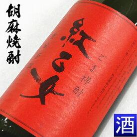 【胡麻焼酎】紅乙女 25度 1.8L