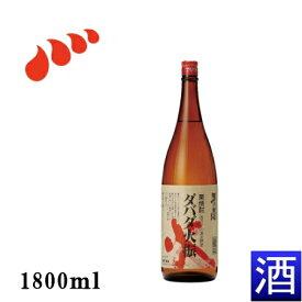 【栗焼酎】高知県産『 ダバダ火振 25度 1800ml瓶 』