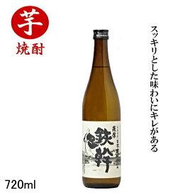 【本格芋焼酎】オガタマ酒造『 鉄幹 かめ仕込み 25度 720ml』