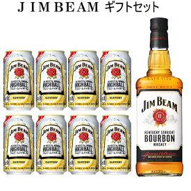 【バーボンウイスキー ジムビーム&ハイボールギフトセット】『 JIM BEAM&HIGH BALL SET』アメリカンウィスキー ジムビーム×1本ジムビーム ハイボール缶×8本母の日 父の日 敬老の日 誕生日プレゼント内祝い 出産祝い 還暦祝い 結婚御祝いに