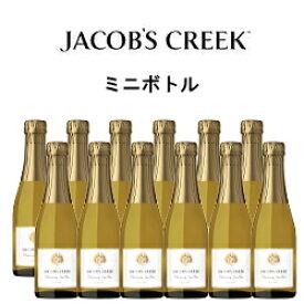 【正規品スパークリングワイン】ミニボトル『 ジェイコブスクリーク 200ml×12本 』(白泡)ワインペルノリカール社オーストラリア(ブリュットタイプ辛口)※クール便をご指定の場合は別途有料になります 卍