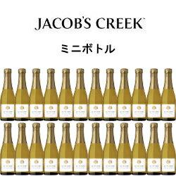 【正規品スパークリングワイン】ミニボトル『 ジェイコブスクリーク 200ml×24本セット 』(白泡)ワイン ペルノリカール社オーストラリア(ブリュットタイプ辛口)超ミニボトル200ml×20本セット飲みきりサイズが嬉しい!