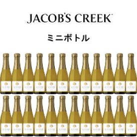 【正規品スパークリングワイン】ミニボトル『 ジェイコブスクリーク 200ml×24本セット 』(白泡)ワイン ペルノリカール社ラッキーシール