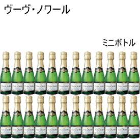 【正規品スパークリングワイン】ミニボトル『 ヴーヴノワール ブリュット 200ml×24本 』ブルット フランス ソレヴィ社フレッシュかつ繊細なグレープフルーツなどのアロマバランスに優れたエレガントな味わいラッキーシール 卍