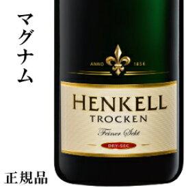 【正規品ヘンケルスパークリングワイン】『 ヘンケルトロッケン ドライセック 1500ml 』結婚式や誕生日パーティーでのシーンに!シャンパンタワーやシャンパンファイトに!インスタ映え SNS セレブ 贅沢 卍